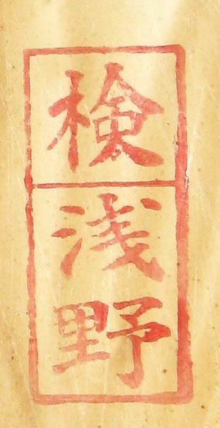 Nagayuki Asano Stamp